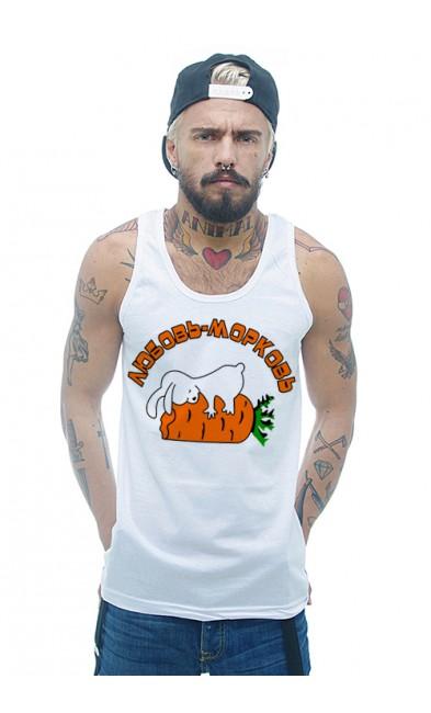 МУЖСКИЕ Любовь-морковь