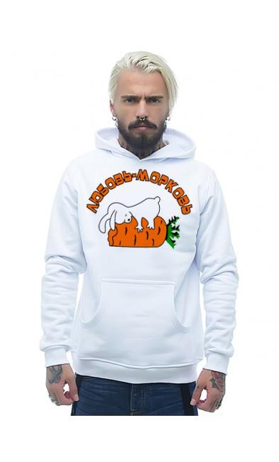 Мужская толстовка Любовь-морковь