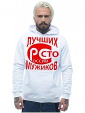 Лучших 100 мужиков России