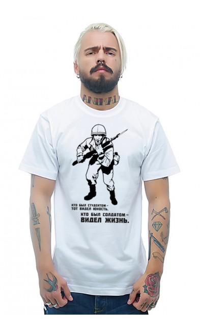 Мужская футболка Кто был солдатом, тот видел жизнь