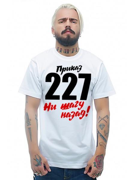 227 Ни шагу назад!