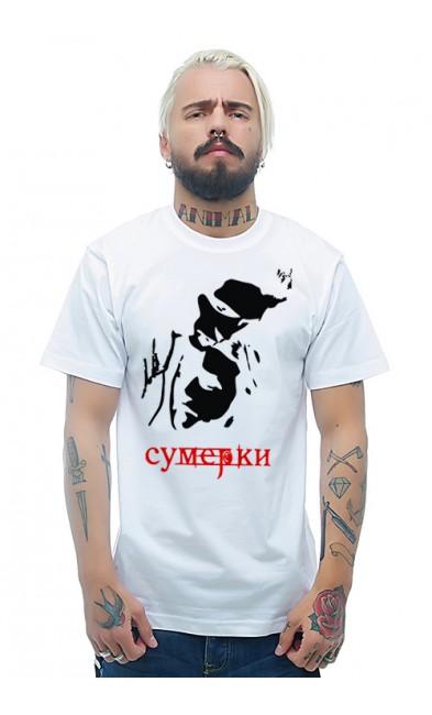 Мужская футболка Сумерки