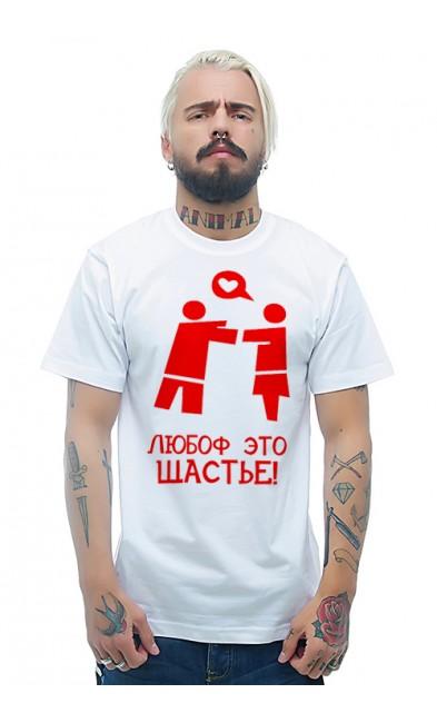 Мужская футболка Любофф это щастье