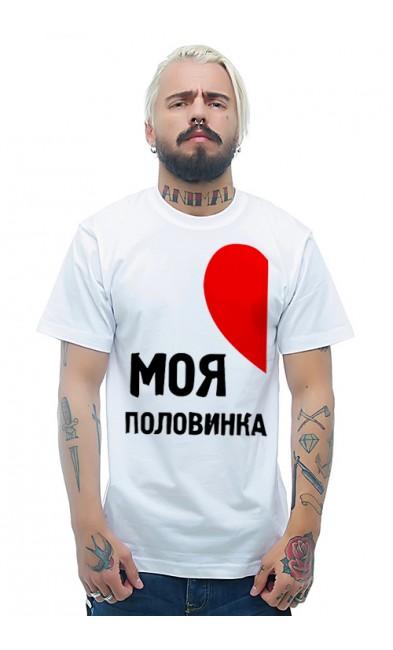 Мужская футболка Моя половинка