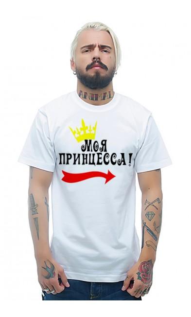 Мужская футболка Моя принцесса!