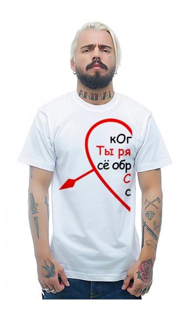 Мужская футболка Все обретает смысл