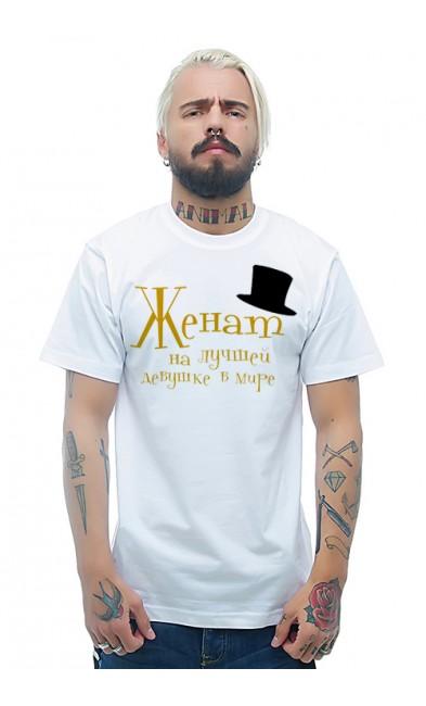 Мужская футболка Женат на лучше девушке