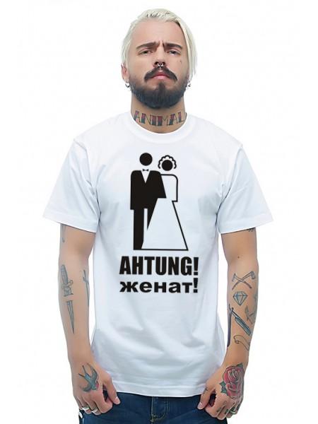Ахтунг! Женат!