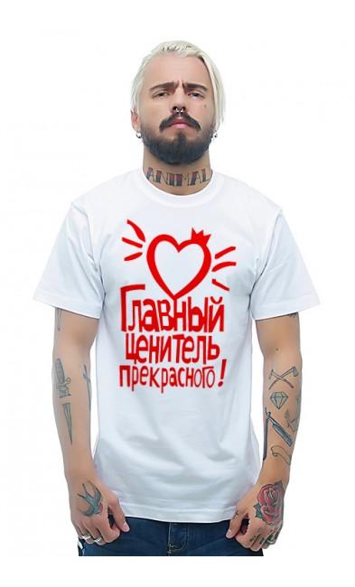 Мужская футболка Главный ценитель прекрасного!