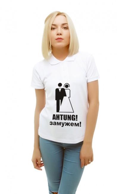 Женская поло Ахтунг! Замужем!