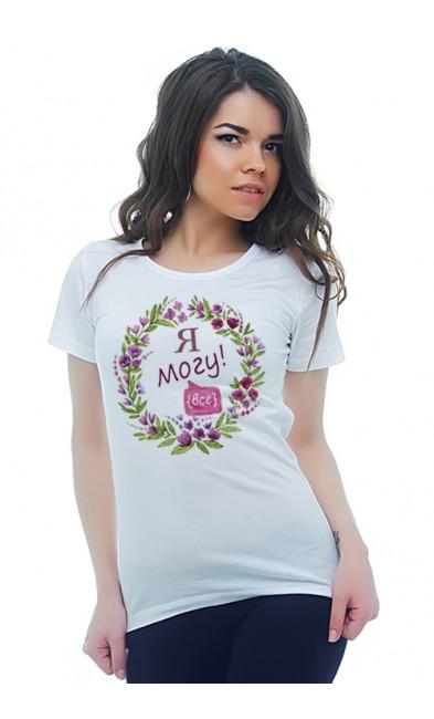 Женская футболка Я могу все