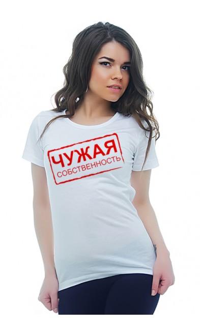 Женская футболка Чужая собственность