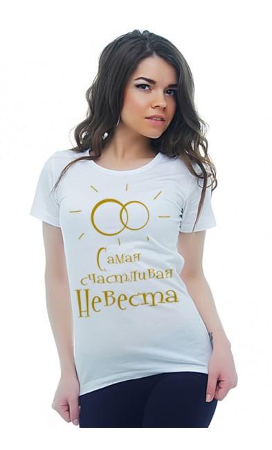 Женская футболка Самая счастливая невеста